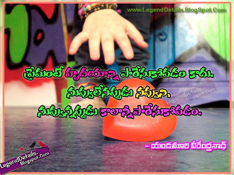Yandamuri Veerendranath Love Quotes In Telugu Legendary Quotes