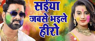 Saiya Jabse Bhaile