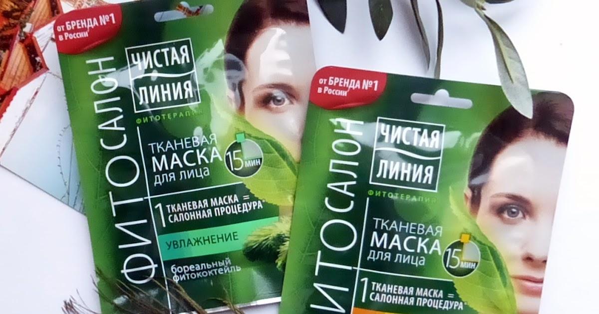 Чистая линия Фитосалон Тканевые маски для лица Увлажнение ...