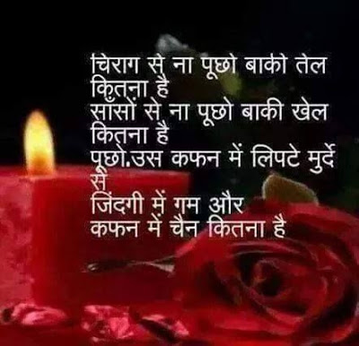Best hindi shayari image download for whatsapp image