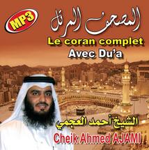 تحميل القرآن كامل بصوت الشيخ أحمد العجمي شبكة الروضة