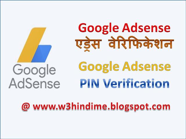 Google Adsense Address Verification Process In Hindi