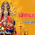 Happy Vijaya Dasami Quotations and Sayings in Tamil Wallpapers