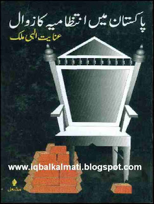 Pakistan Main Intizamia Ka Zavaal by Enayat Elahi