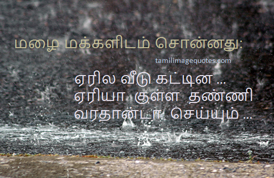 Mazhayin Punch Dialogue in tamil Rain's reaction