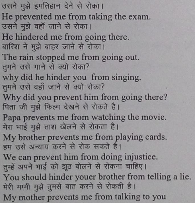 Gerund Structure 11 English speaking course in Hindi