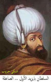 سر كبر حجم عمامة السلاطين العثمانيين والسلطان بايزيد الأول الصاعقة Ottoman Sultan