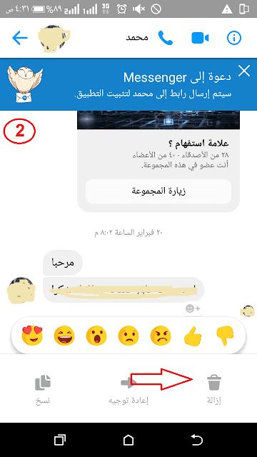 كيفية حذف الرسائل لدى فى الفيس بوك