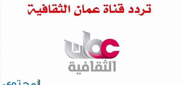تردد قناة عمان الثقافية الجديد 2019