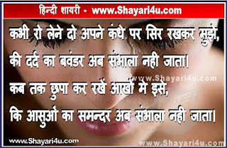 कभी रो लेने दो  - Dard-E-Ishq Shayari in Hindi