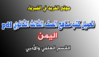 كتب منهج صف ثالث ثانوي ، اليمن pdf ، كتب المنهج اليمني للصف الثالث الثانوي 3e ، اليمن pdf تحميل المناهج الدراسية اليمينة  ، علمي وأدبي ، بي دي إف، الجزء الأول والثاني، مناهج، كتب اليمن بروابط مباشرة مجانا 2018-2019-2020، المنهج المدرسي اليمني بروابط تحميل مباشرة مجانا