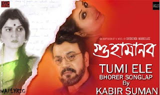 Tumi Ele Bhorer Songlap Song Lyrics