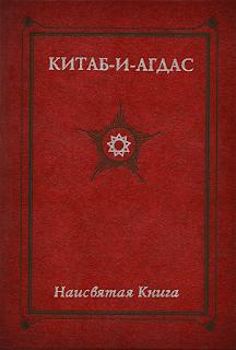 Бахаулла. Китаб-и-Агдас