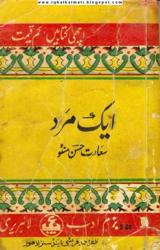 Ek Mard Urdu Book By Sadaat Hassan Mintoo Free Download