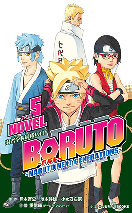 Naruto News: Light Novels de Naruto