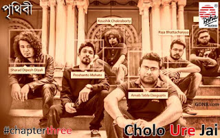 Cholo Ure Jai  - Chapter 3 - Prithibi Band