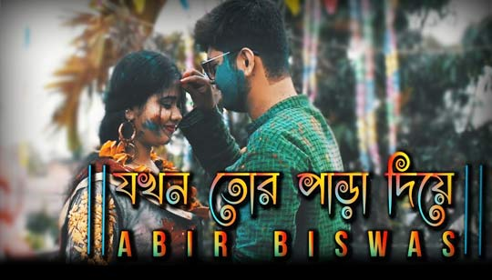Jokhon Tor Para Diye Lyrics by Abir Biswas Holi Special Bengali Song