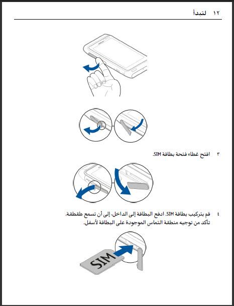 ايجي تاور: دليل مستخدم نوكيا N8 ,User's Guide Nokia N8