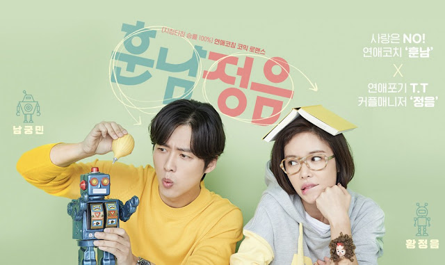 Handsome Guy and Jung Eum Batch Subtitle Indonesia