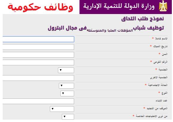 """تقدم الكترونياً لوظائف وزارة الدولة للتنمية الادارية """" للمؤهلات العليا والمتوسطة ونسبة للمعاقين """" - اضغط للتسجيل"""