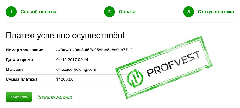Депозит в ICO Holding
