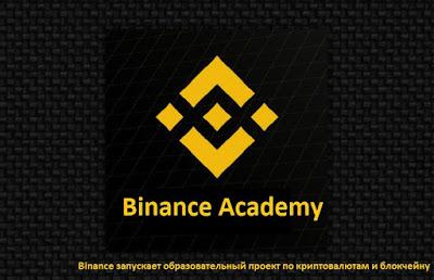 Binance запускает образовательный проект по криптовалютам и блокчейну