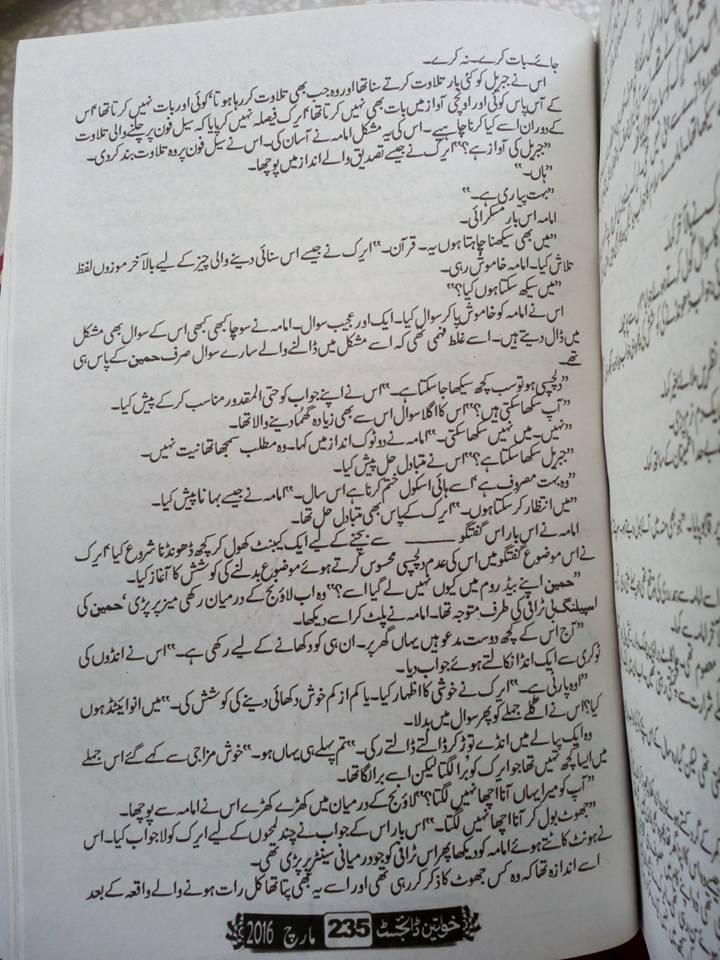 Aab E Hayat By Umera Ahmed Pdf