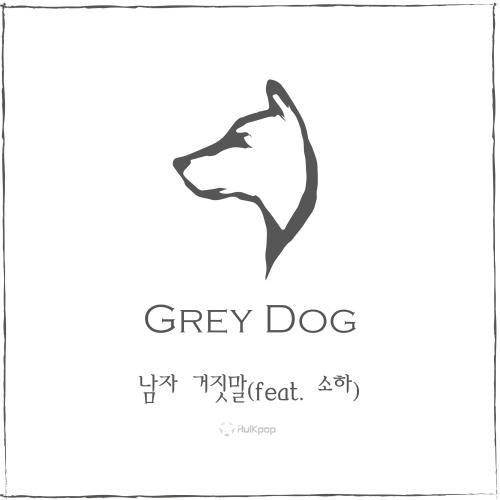 [Single] Grey Dog – 남자 거짓말