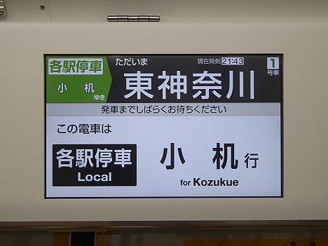 横浜線 各駅停車 小机行き2 E233系(日産スタジアムサッカー臨時列車)