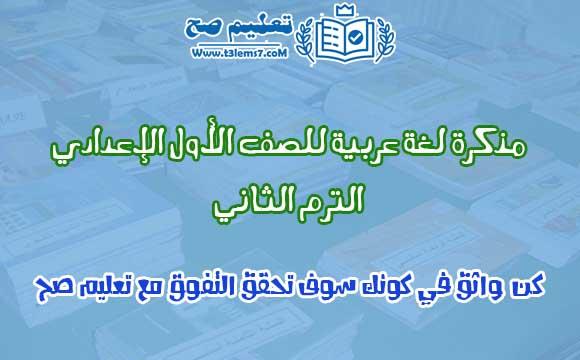 مذكرة لغة عربية للصف الأول الإعدادي الترم الثاني 2020