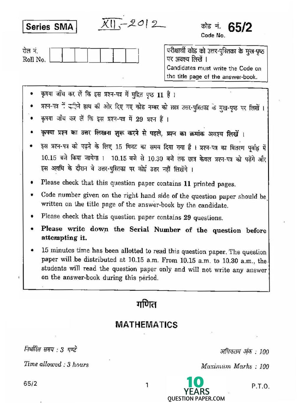 cbse class 12th 2012 Mathematics question paper
