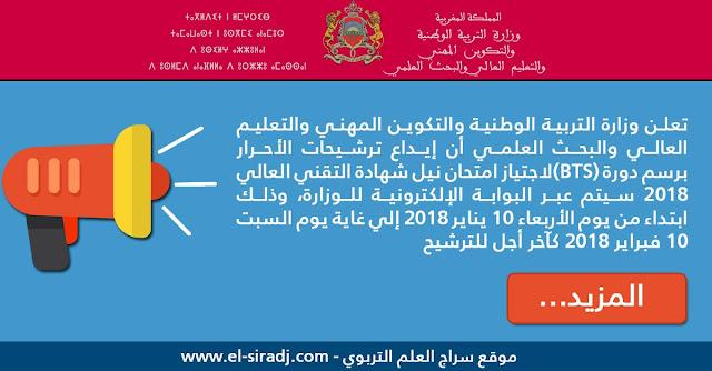 فتح باب ترشيحات الأحرار لاجتياز امتحان نيل شهادة التقني العالي (BTS) برسم دورة 2018