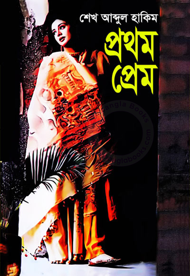 Unish Kurir Premer Golpo Pdf