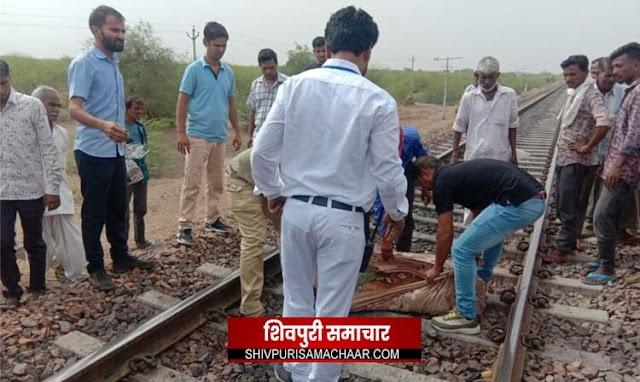 ग्वालियर में ट्रेन के आउटर पर मिली शिवपुरी के सुनील रजक की लाश | Shivpuri News