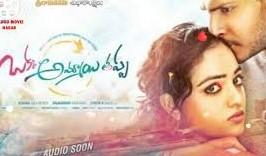 Watch Okka Ammayi Thappa (2016) DVDScr Telugu Full Movie Watch Online Free Download