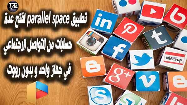 تطبيق parallel space لفتح عدة حسابات من التواصل الاجتماعي في جهاز واحد و بدون رووت