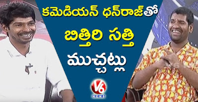 Bithiri Sathi Videos Funny Interview with Comedian DhanRaj on V6 News