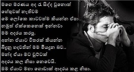 Sad Love Sinhala Nisadas