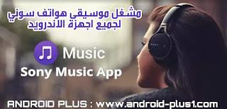 تحميل Sony Xperia Music مشغل موسيقى هواتف سوني يعمل على جميع هواتف الاندرويد بدون روت، تحميل مشغل موسيقى سوني ، تنزيل Sony Xperia Music لجميع هواتف الاندرويد، تحميل Sony Xperia Music.apk، تطبيق موسيقى هواتف سوني يعمل على جميع الجوالات، برنامج Sony Xperia Music مسحوب، تطبيق Sony Xperia Music مسحوب من هواتف اكسبيريا، Download Sony Xperia Music.apk, music sony apk , walkman apk for samsung , sony music player apk for samsung , sony walkman apk , sony music app , xperia apps for any android , Download Sony Xperia Music.apk For All Devices , Download Sony Xperia Music.apk for android، sony music player apk for samsung، مشغل صوت سوني لجميع الاجهزه، مشغل موسيقى سوني اكسبيريا لجميع الهواتف، Download Sony Xperia Music.apk For All Devices، تحميل Sony Xperia Music لجميع هواتف الاندرويد
