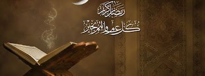 Une photo de Couverture facebook pour Ramadan