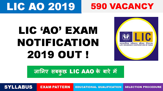 LIC AAO Recruitment 2019 : Exam Pattern, FAQs, Syllabus and Books
