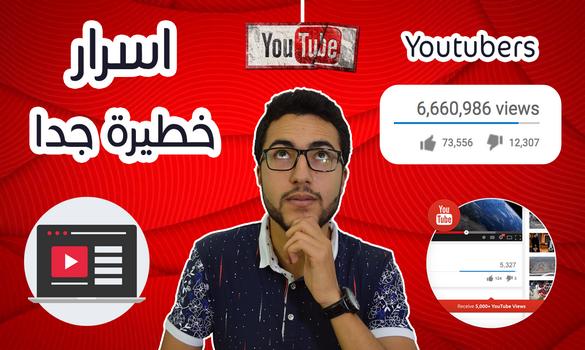 هل تعلم لماذا رغيب أمين و حوحو و جميع اليوتوبرز العرب يكثرون من وضع الفيديوهات في شهر رمضان ؟ اليك السر وراء ذلك !!