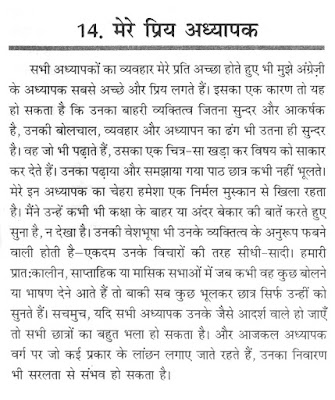 Short-Teacher's-day-essay-in-hindi
