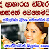 [Sinhala Article]- How to take Breakfast correctly