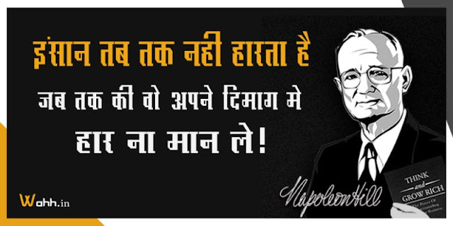 Napoleon-Hill-Quotes-with-Images-in-Hindi-16