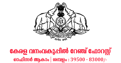 Kerala PSC Notification for Range Forest Officer vacancy (Kerala Forest Department)  | Category No :  544/2017