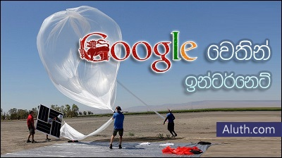 http://www.aluth.com/2015/07/project-loon-project-srilanka.html