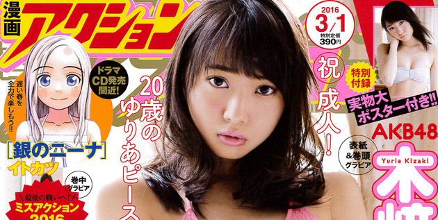 http://akb48-daily.blogspot.com/2016/02/kizaki-yuria-being-cover-girl-of-manga.html