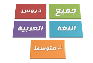 جميع دروس اللغة العربية للسنة الرابعة متوسط