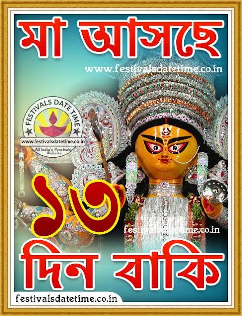 Maa Durga Asche 13 Days Left, Maa Asche 13 Din Baki Pic